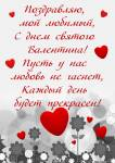День Святого Валентина:10