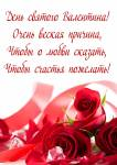 День Святого Валентина:11