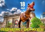 Международный день музеев:0