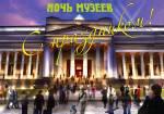 Международный день музеев:1