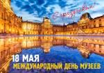 Международный день музеев:3