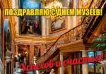 Международный день музеев:5