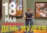 Международный день музеев:6