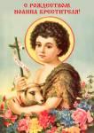 Рождество Иоанна Крестителя:0