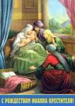 Рождество Иоанна Крестителя:1