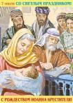 Рождество Иоанна Крестителя:3