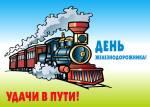 День железнодорожника:3