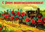 День железнодорожника:5