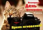 Всемирный день фотографии:0