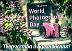 Всемирный день фотографии:1