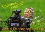 Всемирный день фотографии:3
