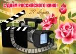 День Российского кино:0