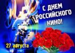 День Российского кино:1