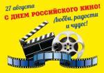 День Российского кино:3