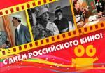 День Российского кино:4