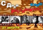 День Российского кино:5
