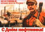 День нефтяника:3