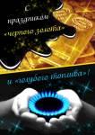 День нефтяника:5