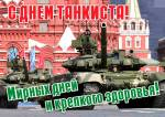 День танкиста:0