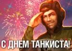 День танкиста:3