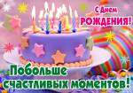 С Днем рождения - мужские:8