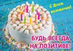 С Днем рождения - женские:25