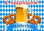 Октоберфест:3