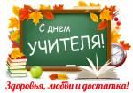 День учителя:8