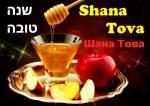 Рош а-Шана - еврейский новый год