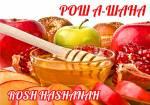 Рош а-Шана - еврейский новый год:1