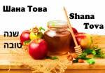 Рош а-Шана - еврейский новый год:10