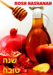 Рош а-Шана - еврейский новый год:14