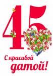 Красивые даты:21