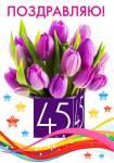 Красивые даты:23