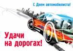 День автомобилиста:5