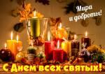 День всех святых:1