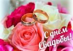 С днем свадьбы:0