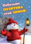 С началом зимы:2