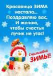 С началом зимы:3