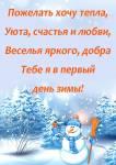 С началом зимы:6