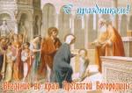 Введение в храм Пресвятой Богородицы:4