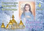 Введение в храм Пресвятой Богородицы:5
