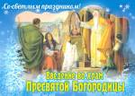Введение в храм Пресвятой Богородицы:6