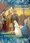 Введение в храм Пресвятой Богородицы:8