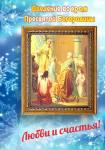 Введение в храм Пресвятой Богородицы:9