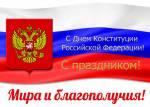День конституции РФ:0