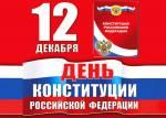 День конституции РФ:2