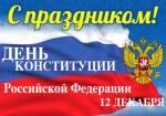 День конституции РФ:3