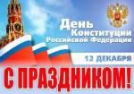 День конституции РФ:4