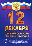 День конституции РФ:5